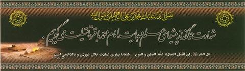 ۩۞۩۩۞۩ اشعار و پیامک در سوگ امام محمد باقر (ع) ۩۞۩۩۞۩